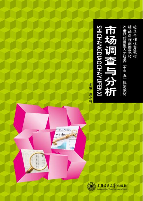 市场调查与分析(庄小将)上海交大出版社
